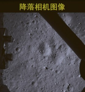 Photograph taken on a giant screen at Beijing Aerospace Control Center shows footage taken by a camera on the bottom of Chang'e-3 lunar probe as it descends onto the surface of the moon