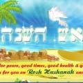 peaceful-rosh-hashanah