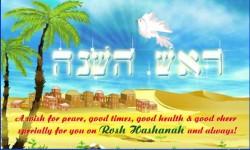 L' Shanah Tovah! Happy Rosh Hashanah!